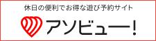 【アソビュー!】休日の便利でお得な遊び予約サイト