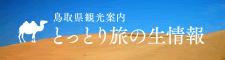 鳥取観光案内-とっとり旅の生情報