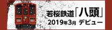 若桜鉄道「八頭」