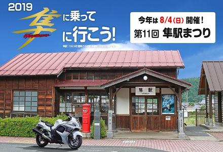 第11回 隼駅まつりポスター